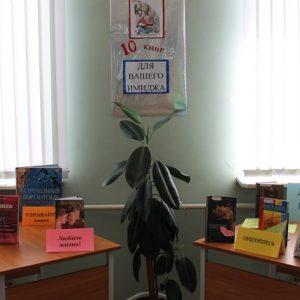 Библиотека в год молодежи
