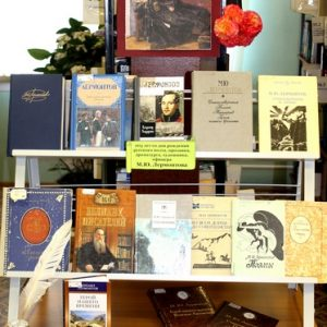 Лермонтовский день в библиотеке!