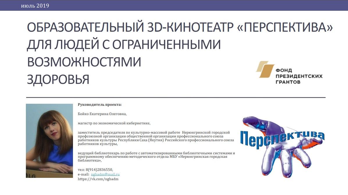 Грант Президента РФ - трамплин к успеху  Нерюнгринской профсоюзной организации работников культуры!