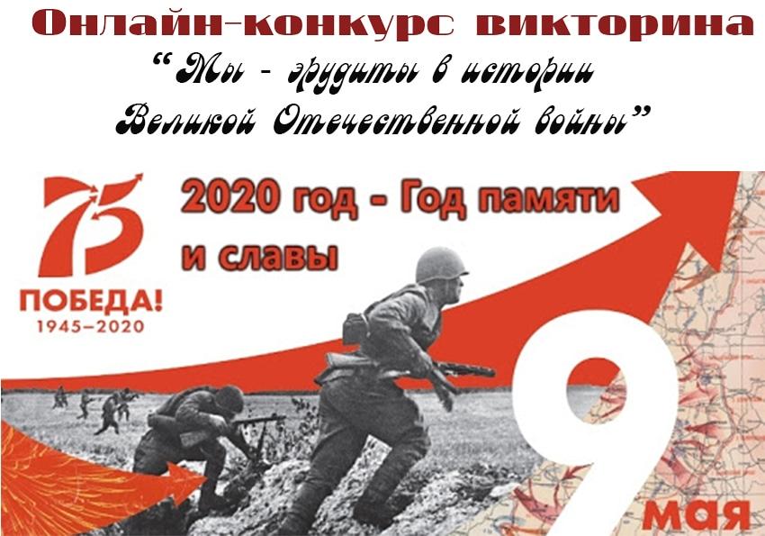 """Онлайн-конкурс викторина """"Мы - эрудиты в истории ВОВ"""""""