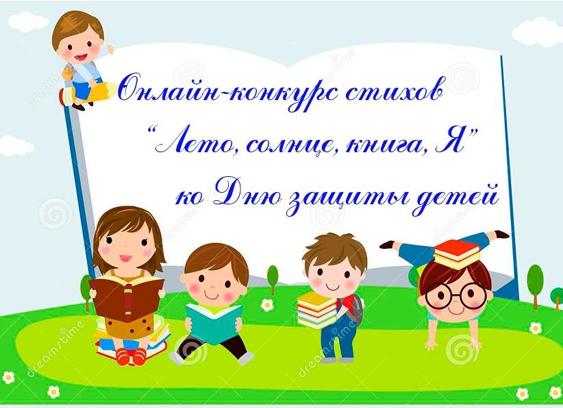 """Онлайн-конкурс стихов """"Лето, солнце, книга, Я"""""""