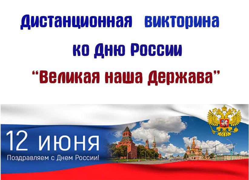 Дистанционная викторина ко Дню России