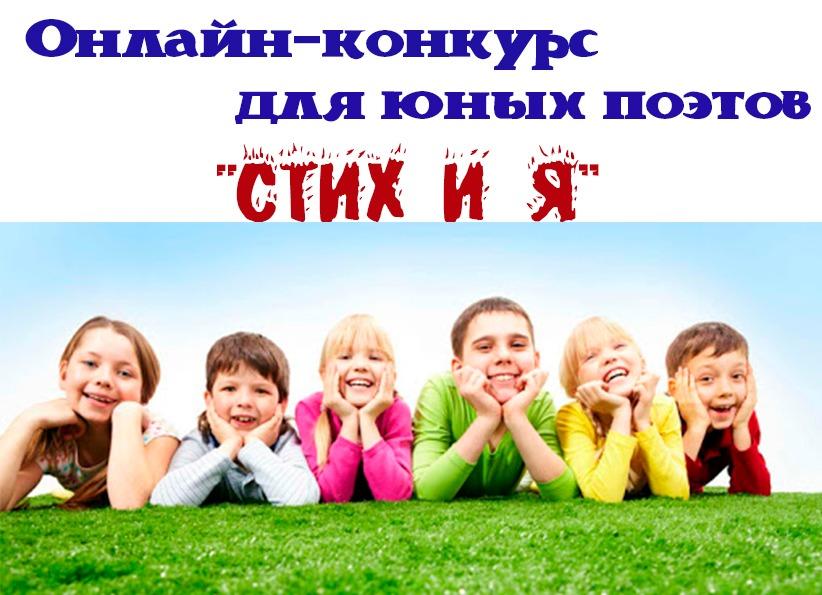 """Онлайн -конкурс """"СТИХиЯ-2020"""""""