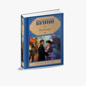 "РУБРИКА ""ЛИТЕРАТУРНЫЙ КАЛЕНДАРЬ"