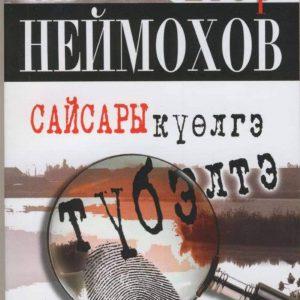 Егор Петрович Неймохов