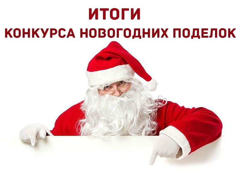 Итоги конкурса новогодних поделок!
