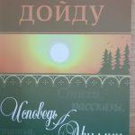 Поэт, писатель, художник Айсен Дойду