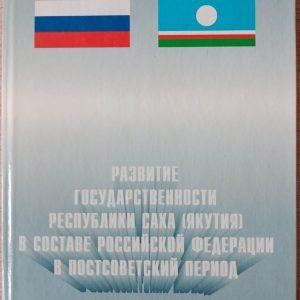 День государственности Республика Саха (Якутия)